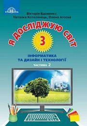 Я досліджую світ 3 клас Вдовенко (2 частина)