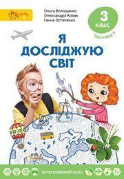 Я досліджую світ 3 клас Волощенко (1 частина)