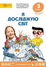 Я досліджую світ 3 клас Волощенко (2 частина)