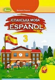 Іспанська мова 3 клас Редько 2020