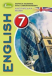 Підручник Англійська мова 7 клас Калініна 2020