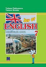 Підручник Англійська мова 7 клас Пахомова 2020