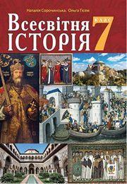 Підручник Всесвітня історія 7 клас Сорочинська 2020