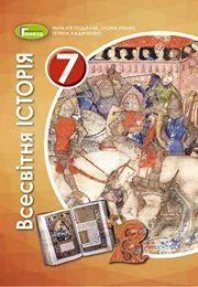 Підручник Всесвітня історія 7 клас Подаляк 2020