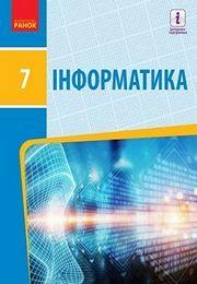 Підручник Інформатика 7 клас Бондаренко 2020