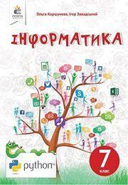Підручник Інформатика 7 клас Коршунова 2020. Завантажити або дивитися онлайн, скачать учебник по новой программе