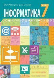Підручник Інформатика 7 клас Казанцева 2020