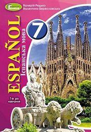 Іспанська мова 7 клас Редько 2020 (7 рік)