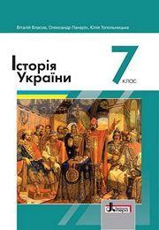 Історія України 7 клас Власов 2020