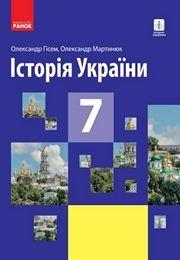 Історія України 7 клас Гісем 2020