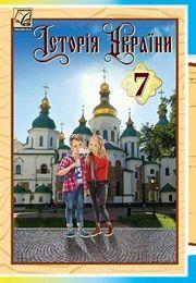 Історія України 7 клас Хлібовська 2020
