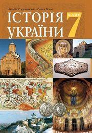 Історія України 7 клас Сорочинська 2020
