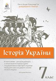 Історія України 7 клас Дудар 2020