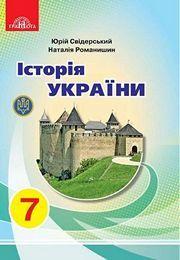 Історія України 7 клас Свідерський 2020