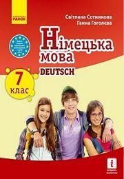 Німецька мова 7 клас Сотникова 2020 (7 рік)