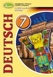 Німецька мова 7 клас Горбач 2020