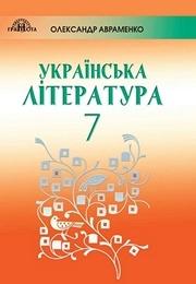 Українська література 7 клас Авраменко 2020