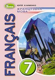 Французька мова 7 клас Клименко 2020 (Погл.)