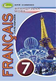 Французька мова 7 клас Клименко 2020 (7 рік)