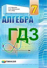 ГДЗ Алгебра 7 клас Мерзляк 2020. Відповіді до підручника, решебник к учебнику с ответами по новой программе