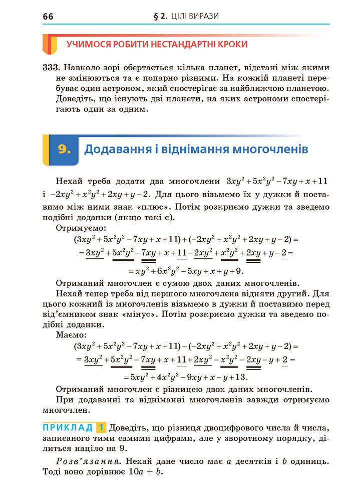Підручник Алгебра 7 клас Мерзляк 2020
