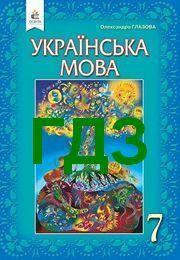 Відповіді Українська мова 7 клас Глазова 2020