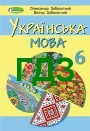ГДЗ Українська мова 6 клас Заболотний 2019 (Рус)