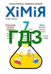 ГДЗ Хімія 7 клас Попель 2020. Відповіді до підручника, решебник к учебнику с ответами по новой программе