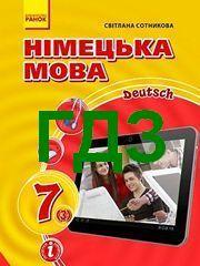 ГДЗ Німецька мова 7 клас Сотникова 2020