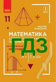 ГДЗ Математика 11 клас Нелін 2019. Відповіді до підручника, решебник к учебнику с ответами по новой программе