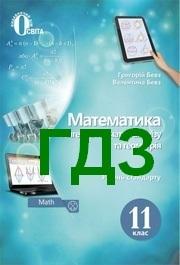 ГДЗ Математика 11 клас Бевз 2019