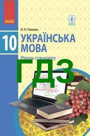 Відповіді Українська мова 10 клас Глазова 2018