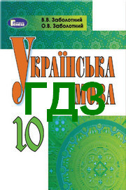 ГДЗ Українська мова 10 клас Заболотний 2018 (Рус.)