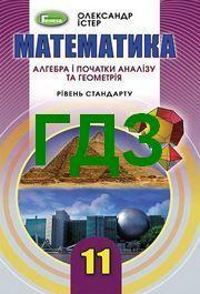 ГДЗ Математика 11 клас Істер 2019. Відповіді до підручника, решебник к учебнику с ответами по новой программе