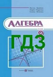 ГДЗ Алгебра 8 клас Кравчук