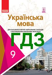 ГДЗ Українська мова 9 клас Караман 2017