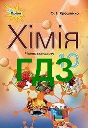 Відповіді Хімія 10 клас Ярошенко 2018