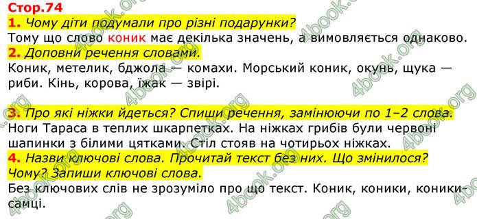 ГДЗ Українська мова та читання 2 клас Большакова