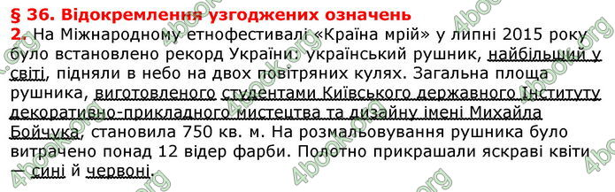 Відповіді Українська мова 8 клас Авраменко 2016. ГДЗ