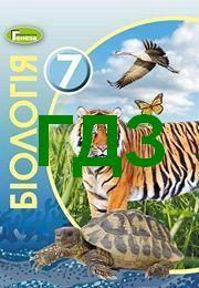Відповіді Біологія 7 клас Остапченко 2020