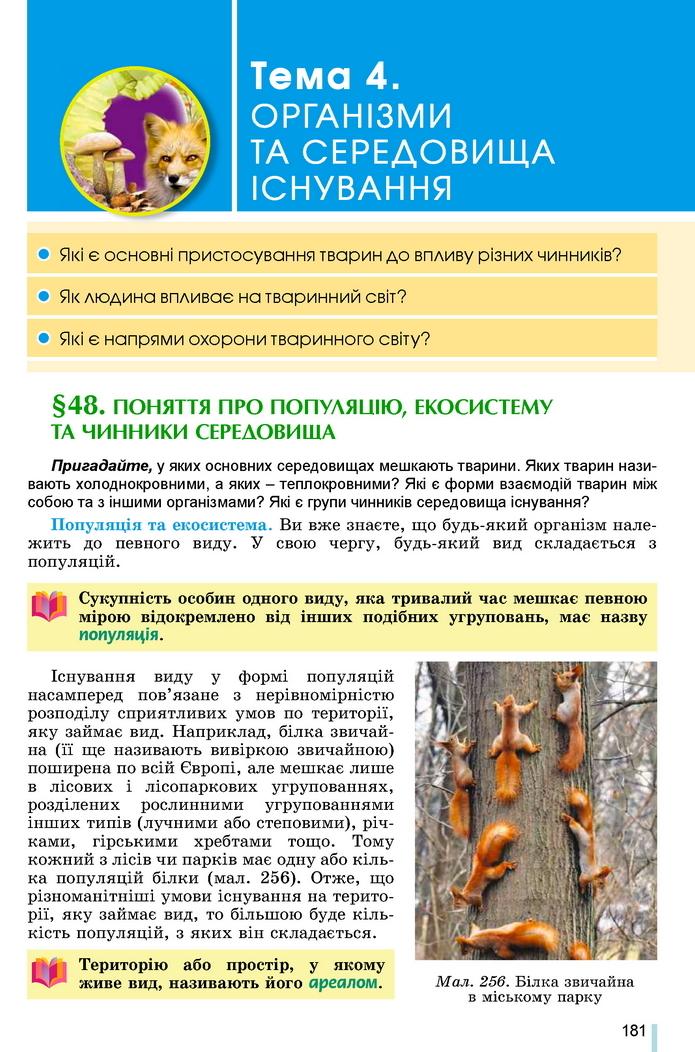 Підручник Біологія 7 клас Остапченко 2020