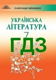 ГДЗ Українська література 7 клас Авраменко 2020