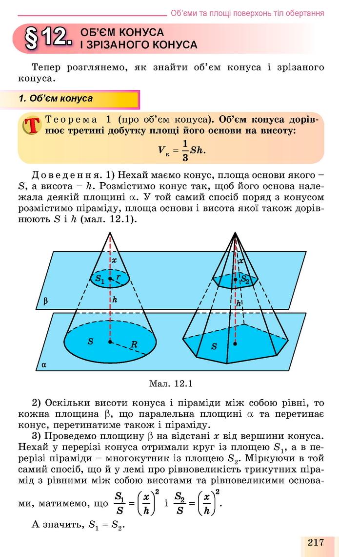Геометрія 11 клас Істер