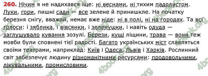 Відповіді Українська мова 8 клас Заболотний 2016