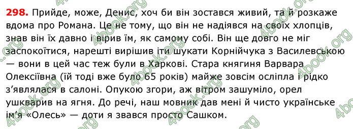 ГДЗ Українська мова 8 класс Заболотний 2016 (Рус.)