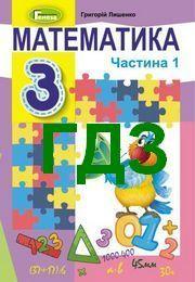 Відповіді Математика 3 клас Лишенко