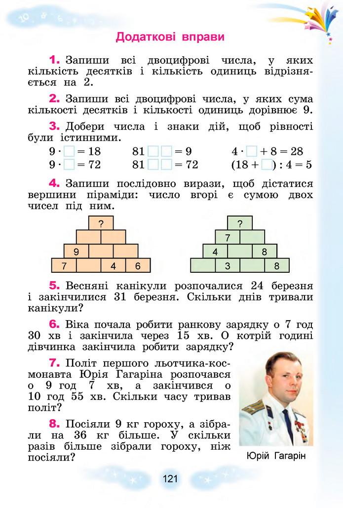 Математика 3 клас Лишенко (1 частина)