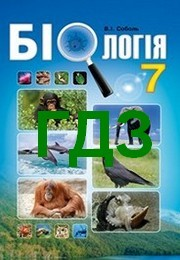 Відповіді Біологія 7 клас Соболь