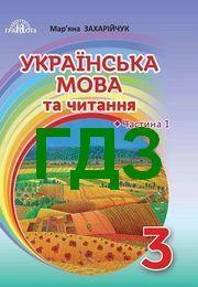 Відповіді Українська мова 3 клас Захарійчук 2020
