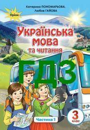 Відповіді Українська мова 3 клас Пономарьова 2020